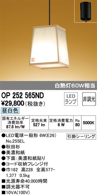 OP252565ND オーデリック 照明器具 LED和風ペンダントライト 昼白色 非調光 白熱灯60W相当