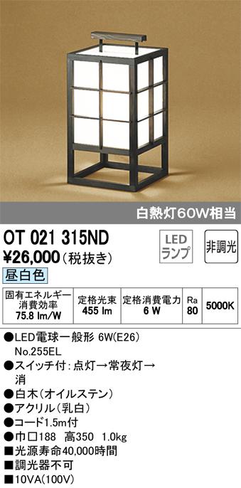 OT021315ND オーデリック 照明器具 LED和風フロアスタンド 昼白色 非調光 白熱灯60W相当