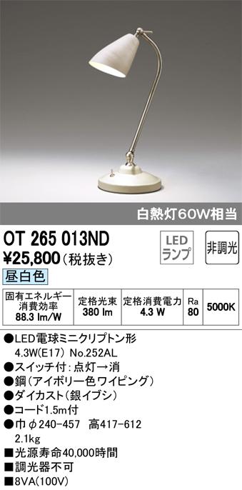 OT265013ND オーデリック 照明器具 LEDデスクスタンド 昼白色 非調光 白熱灯60W相当