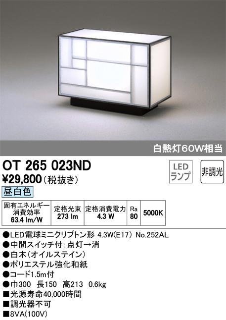 OT265023ND オーデリック 照明器具 LED和風スタンド 昼白色 非調光 白熱灯60W相当