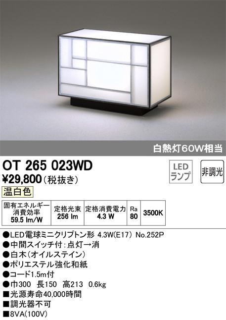 OT265023WD オーデリック 照明器具 LED和風スタンド 温白色 非調光 白熱灯60W相当