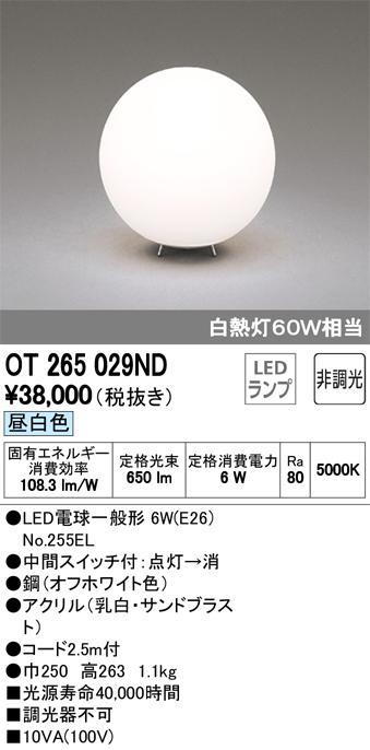 OT265029NDLEDスタンドライト 非調光 昼白色 白熱灯60W相当オーデリック 照明器具 リビング・居間向け 洋風 インテリア照明 床置型