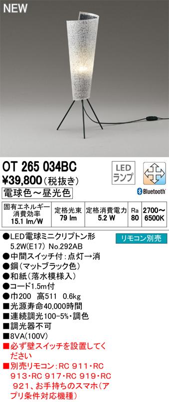 OT265034BC オーデリック 照明器具 CONNECTED LIGHTING LEDスタンドライト LC-FREE Bluetooth対応 調光・調色