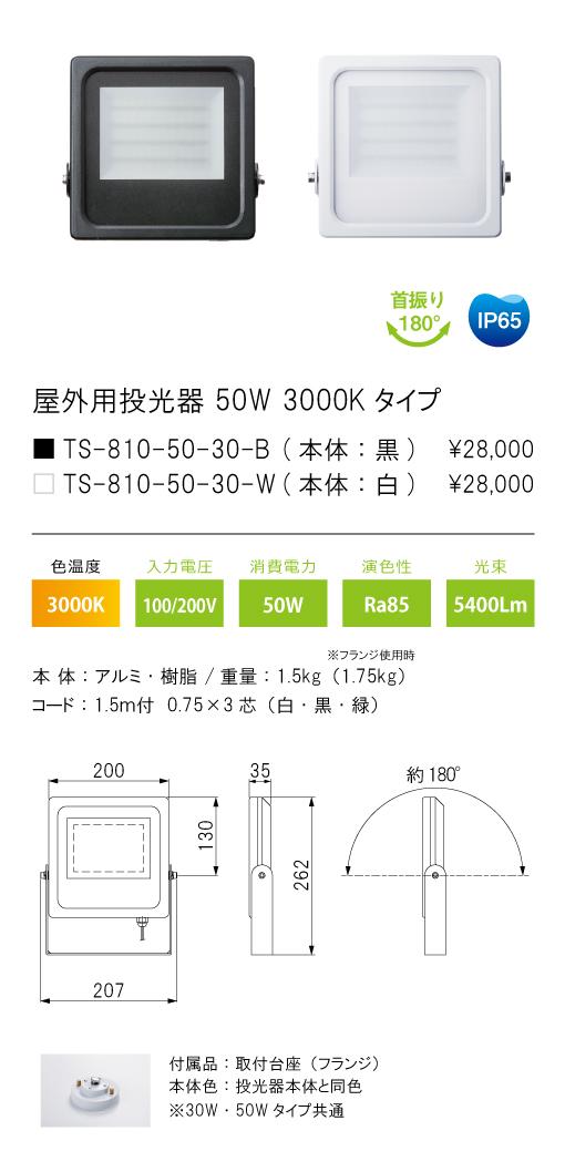 TS-810-50-30-W テス・ライティング 施設照明 屋外用投光器 Floodlight 50Wタイプ 両口ハロゲン球300W相当 TS-810-50シリーズ 光色:電球色 本体色:白