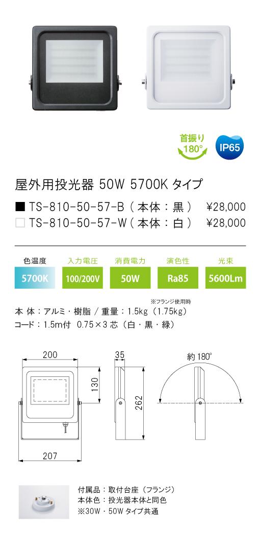 TS-810-50-57-W テス・ライティング 施設照明 屋外用投光器 Floodlight 50Wタイプ 両口ハロゲン球300W相当 TS-810-50シリーズ 光色:昼白色 本体色:白