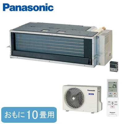 XCS-B289CA2/S (おもに10畳用)Panasonic フリービルトインエアコン ハウジングエアコン 住宅設備用 取付工事費別途