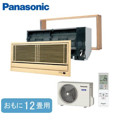 XCS-B369CK2/S (おもに12畳用)Panasonic 壁ビルトインエアコン ハウジングエアコン 住宅設備用 取付工事費別途