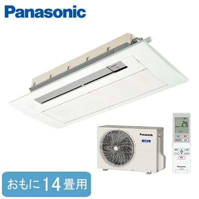 XCS-B409CC2/S (おもに14畳用)Panasonic 天井ビルトインエアコン<1方向タイプ> ハウジングエアコン 住宅設備用 取付工事費別途