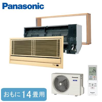 XCS-B409CK2/S (おもに14畳用)Panasonic 壁ビルトインエアコン ハウジングエアコン 住宅設備用 取付工事費別途