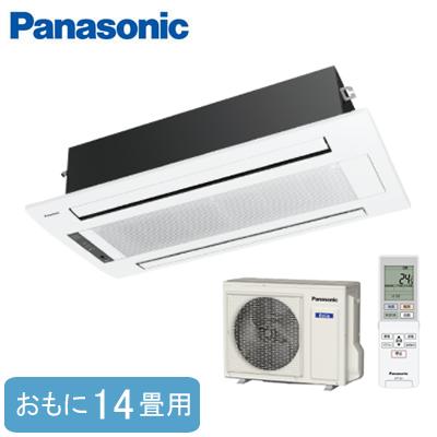 XCS-B409CW2/S (おもに14畳用)Panasonic 天井ビルトインエアコン<2方向タイプ> ハウジングエアコン 住宅設備用