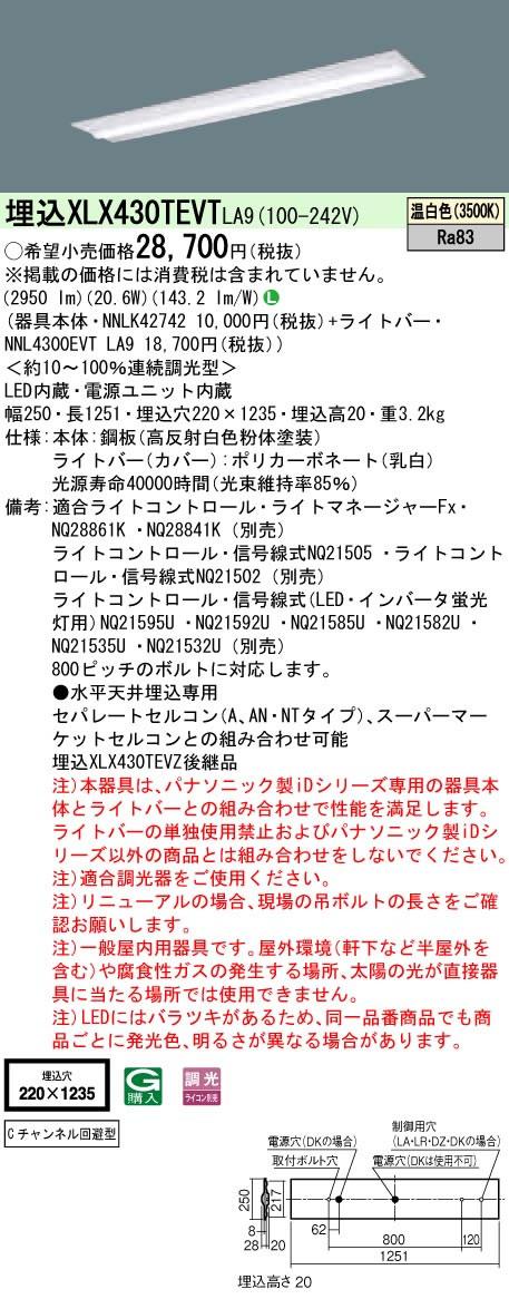 ◎埋込XLX430TEVT LA9 【当店おすすめ!iDシリーズ】 Panasonic 施設照明 一体型LEDベースライト iDシリーズ 40形 埋込型 Hf蛍光灯32形高出力型1灯器具相当 下面開放型 W220 Cチャンネル回避型 一般・3200lmタイプ 温白色 調光