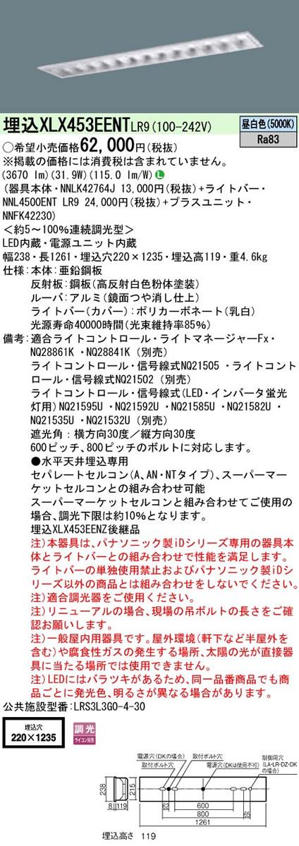 ◎埋込XLX453EENT LR9 【当店おすすめ!iDシリーズ】 Panasonic 施設照明 一体型LEDベースライト iDシリーズ 40形 埋込型 W220 Hf蛍光灯32形定格出力型2灯器具相当 高効率OAコンフォート(アルミルーバ)CLASS 一般・5200lmタイプ 昼白色 調光
