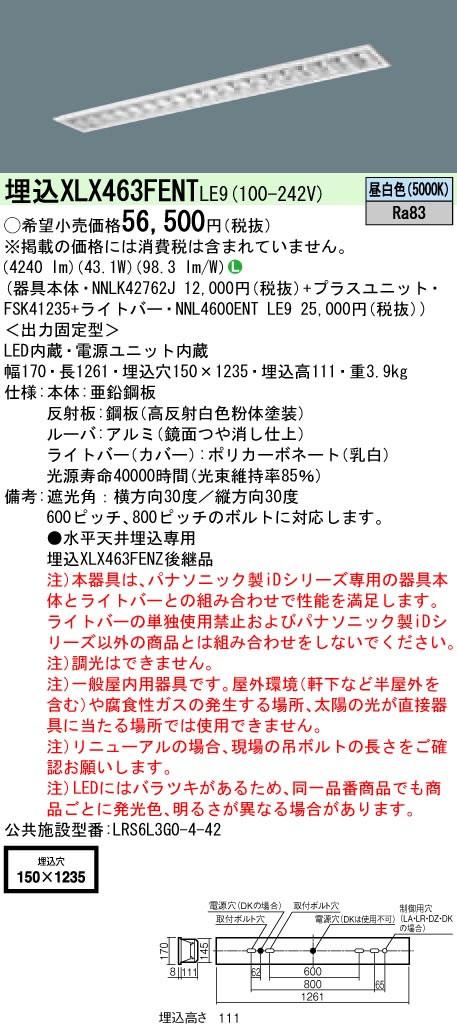 埋込XLX463FENT LE9 【当店おすすめ品】 Panasonic 施設照明 一体型LEDベースライト iDシリーズ 40形 埋込型 W150 Hf蛍光灯32形高出力型2灯器具相当 高効率OAコンフォート(アルミルーバ)CLASS 一般・6900lm 昼白色 非調光