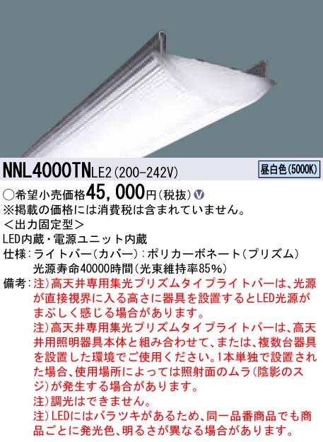 NNL4000TN LE2 Panasonic 施設照明 一体型LEDベースライト iDシリーズ用ライトバー 40形 高天井専用 集光プリズムタイプ 一般タイプ 10000lm 昼白色 非調光