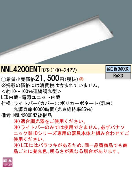 NNL4200ENT DZ9 Panasonic 施設照明 一体型LEDベースライト iDシリーズ用ライトバー 40形 デジタル調光・一般 2500lmタイプ 昼白色