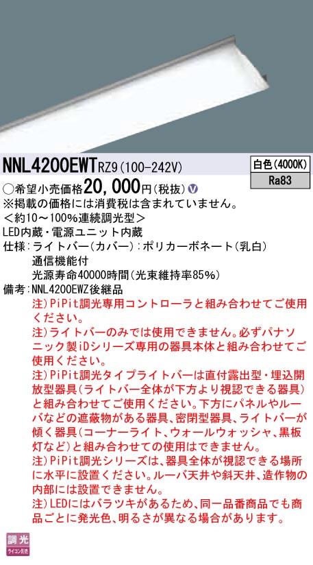 NNL4200EWT RZ9 Panasonic 施設照明 一体型LEDベースライト iDシリーズ用ライトバー 40形 Hf蛍光灯32形定格出力型1灯器具相当 一般タイプ 2500lm 白色 PiPit調光