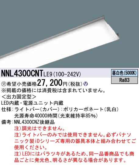 NNL4300CNT LE9 Panasonic 施設照明 一体型LEDベースライト iDシリーズ用ライトバー 40形 電磁波低減タイプ 3200lm 昼白色 非調光