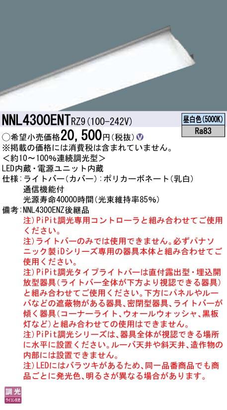 NNL4300ENT RZ9 Panasonic 施設照明 一体型LEDベースライト iDシリーズ用ライトバー 40形 Hf蛍光灯32形高出力型1灯器具相当 一般タイプ 3200lm 昼白色 PiPit調光