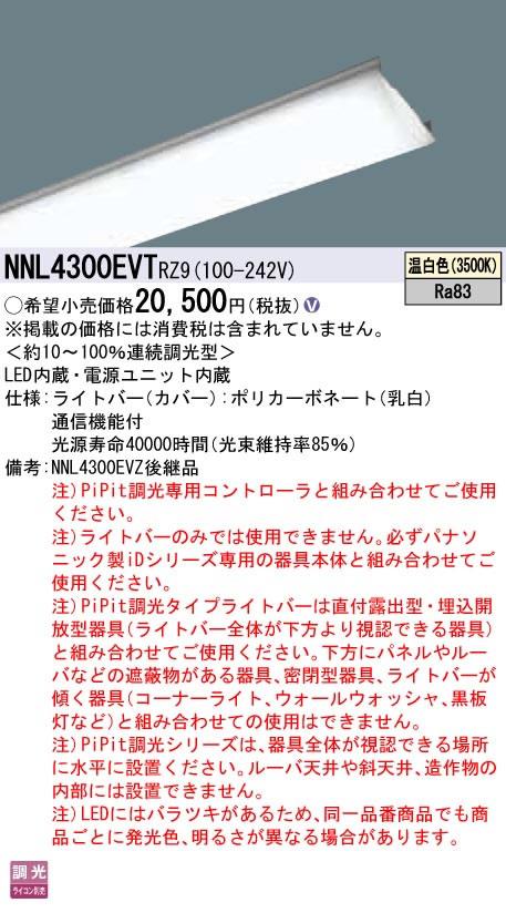 NNL4300EVT RZ9 Panasonic 施設照明 一体型LEDベースライト iDシリーズ用ライトバー 40形 Hf蛍光灯32形高出力型1灯器具相当 一般タイプ 3200lm 温白色 PiPit調光