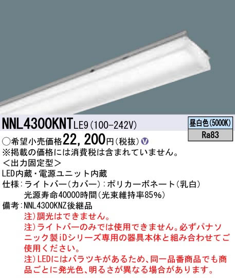 NNL4300KNT LE9 Panasonic 施設照明 一体型LEDベースライト iDシリーズ用ライトバー 40形 Hf蛍光灯32形高出力型1灯器具相当 マルチコンフォートタイプ 一般タイプ 3200lm 昼白色 非調光