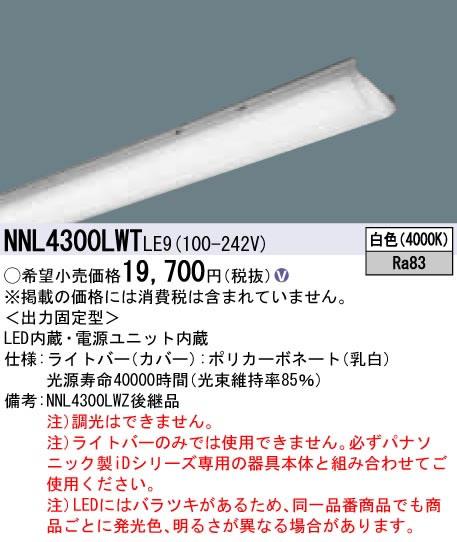 NNL4300LWT LE9 Panasonic 施設照明 一体型LEDベースライト iDシリーズ用ライトバー 40形 Hf蛍光灯32形高出力型1灯器具相当 コンフォートタイプ 一般タイプ 3200lm 白色 非調光