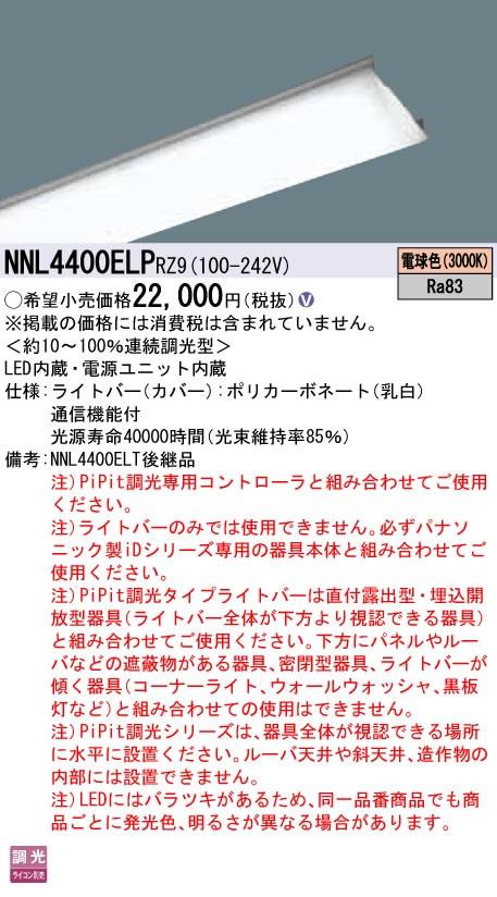 NNL4400ELP RZ9 Panasonic 施設照明 一体型LEDベースライト iDシリーズ用ライトバー PiPit調光 一般タイプ 4000lmタイプ 電球色 40形