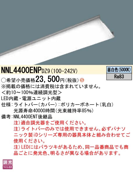 NNL4400ENP DZ9 Panasonic 施設照明 一体型LEDベースライト iDシリーズ用ライトバー デジタル調光タイプ 一般タイプ 4000lmタイプ 昼白色 40形