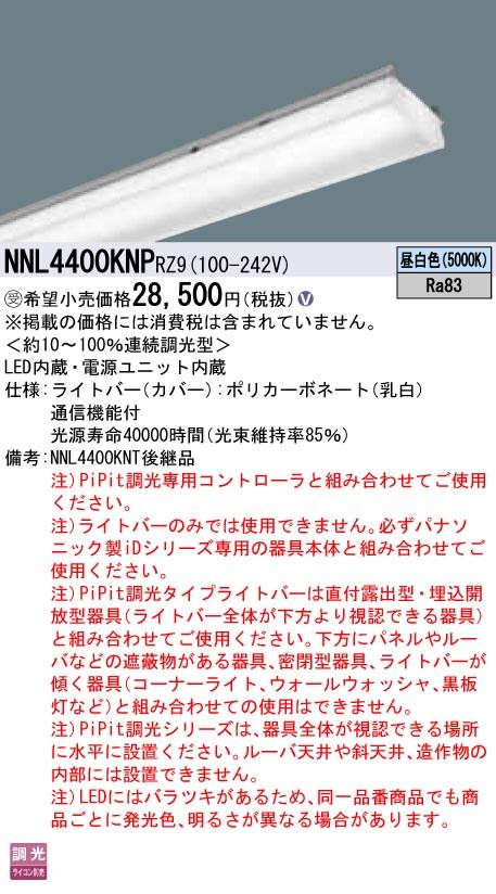 NNL4400KNP RZ9 Panasonic 施設照明 一体型LEDベースライト iDシリーズ用ライトバー マルチコンフォートタイプ 一般タイプ 4000lmタイプ 昼白色 40形 PiPit調光