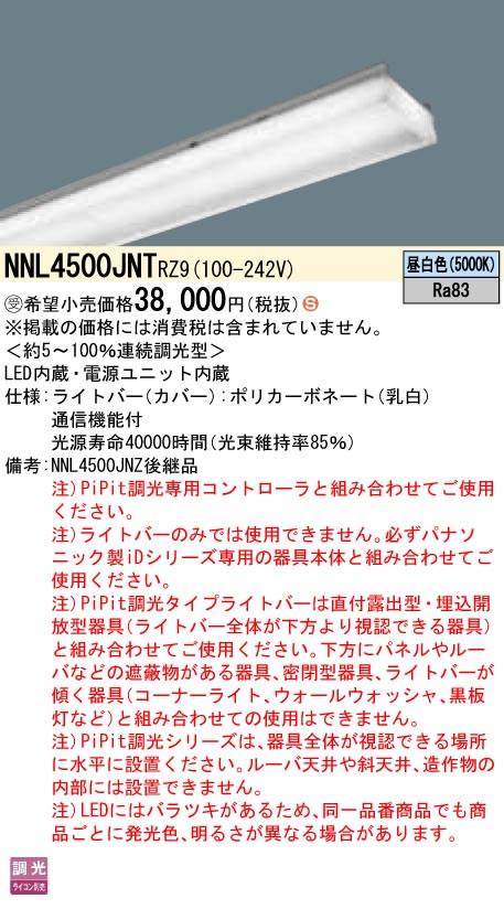 NNL4500JNT RZ9 Panasonic 施設照明 一体型LEDベースライト iDシリーズ用ライトバー 40形 Hf蛍光灯32形定格出力型2灯器具相当 スペースコンフォートタイプ 一般タイプ 5200lm 昼白色 PiPit調光