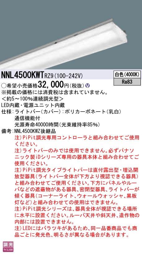 NNL4500KWT RZ9 Panasonic 施設照明 一体型LEDベースライト iDシリーズ用ライトバー 40形 Hf蛍光灯32形定格出力型2灯器具相当 マルチコンフォートタイプ 一般タイプ 5200lm 白色 PiPit調光