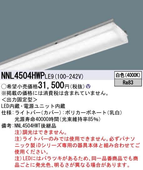NNL4504HWP LE9 Panasonic 施設照明 一体型LEDベースライト iDシリーズ用ライトバー マルチコンフォートタイプ 省エネタイプ 5200lmタイプ 白色 非調光 40形