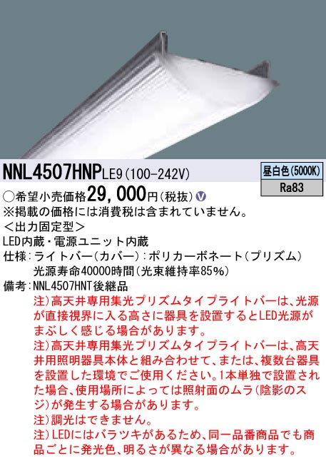 NNL4507HNP LE9 Panasonic 施設照明 一体型LEDベースライト iDシリーズ用ライトバー 高天井専用集光プリズムタイプ 省エネタイプ 5200lmタイプ 昼白色 非調光 40形