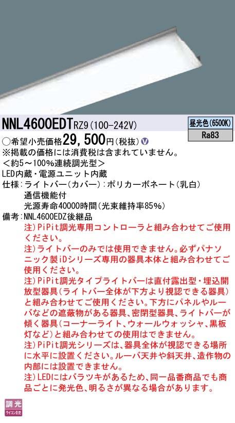 NNL4600EDT RZ9 Panasonic 施設照明 一体型LEDベースライト iDシリーズ用ライトバー 40形 Hf蛍光灯32形高出力型2灯器具相当 一般タイプ 6900lm 昼光色 PiPit調光