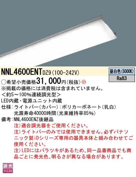 NNL4600ENT DZ9 Panasonic 施設照明 一体型LEDベースライト iDシリーズ用ライトバー 40形 デジタル調光・一般 6900lmタイプ 昼白色