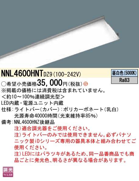 NNL4600HNT DZ9 Panasonic 施設照明 一体型LEDベースライト iDシリーズ用ライトバー 40形 デジタル調光・省エネ 6900lmタイプ 昼白色