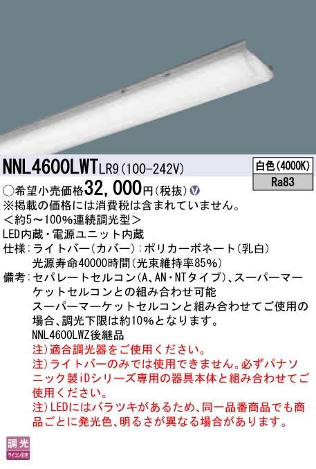NNL4600LWT LR9 Panasonic 施設照明 一体型LEDベースライト iDシリーズ用ライトバー 40形 Hf蛍光灯32形高出力型2灯器具相当 コンフォートタイプ 一般タイプ 6900lm 白色 調光