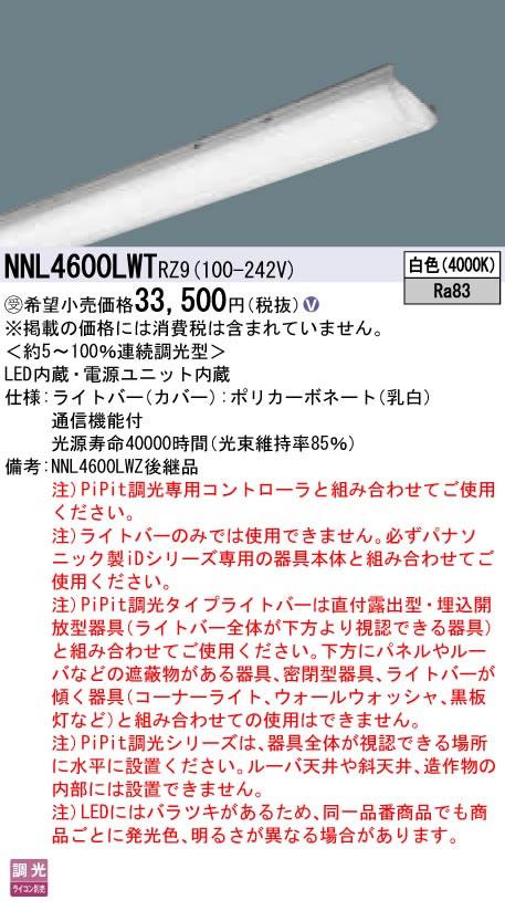 NNL4600LWT RZ9 Panasonic 施設照明 一体型LEDベースライト iDシリーズ用ライトバー 40形 Hf蛍光灯32形高出力型2灯器具相当 コンフォートタイプ 一般タイプ 6900lm 白色 PiPit調光