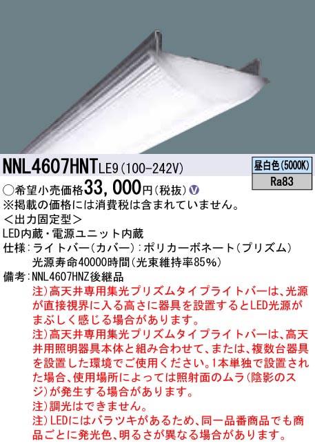 NNL4607HNT LE9 Panasonic 施設照明 一体型LEDベースライト iDシリーズ用ライトバー 40形 高天井専用 集光プリズムタイプ 省エネタイプ 6900lm 昼白色 非調光