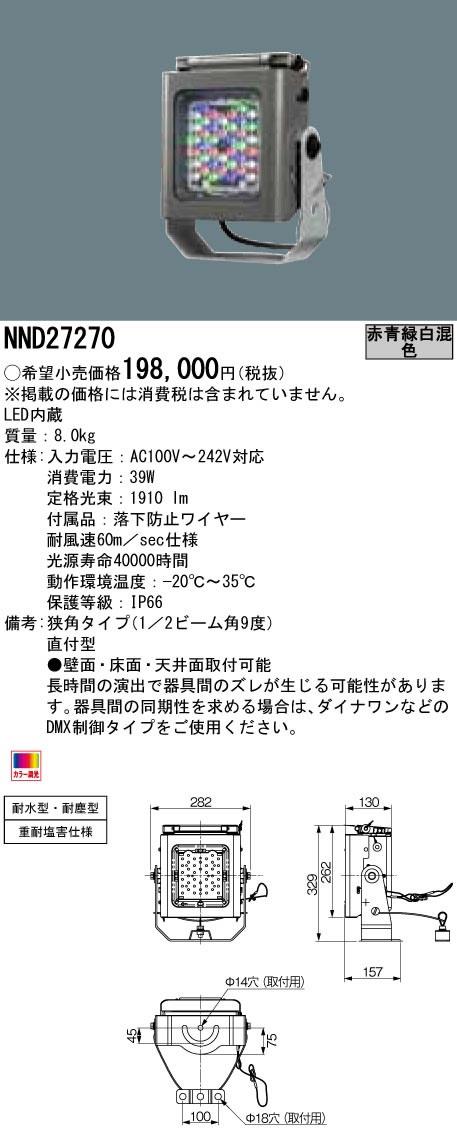 NND27270 パナソニック Panasonic 施設照明 演出照明 ダイナミック演出 LEDカラー演出照明器具(多機能タイプ) ダイナセルファー 狭角 9° RGBW NND27270