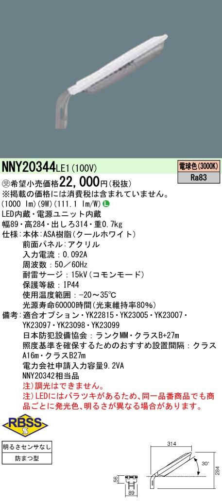 NNY20344LE1 パナソニック Panasonic 施設照明 LED防犯灯 ASA樹脂製 蛍光灯FHP32形相当 10VA対応 電球色 明るさセンサなし NNY20344LE1