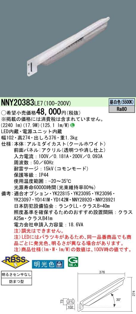 NNY20383LE7 パナソニック Panasonic 施設照明 LED防犯灯 アルミダイカスト製 水銀灯100形相当 20VA対応 昼白色 明光色 アカルミナ 明るさセンサなし NNY20383LE7