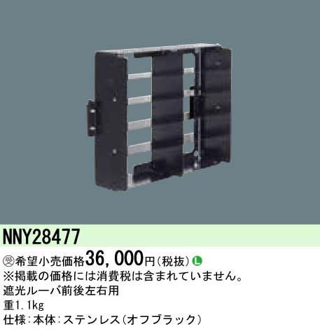 NNY28477 パナソニック Panasonic 施設照明部材 LED投光器用オプション 遮光ルーバ前後左右用 NNY28477