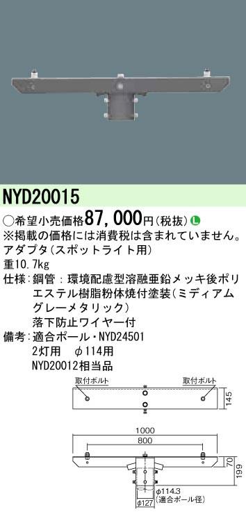 NYD20015 パナソニック Panasonic 施設照明部材 LED投光器用オプション ポールアダプタ2灯用(φ114用) NYD20015