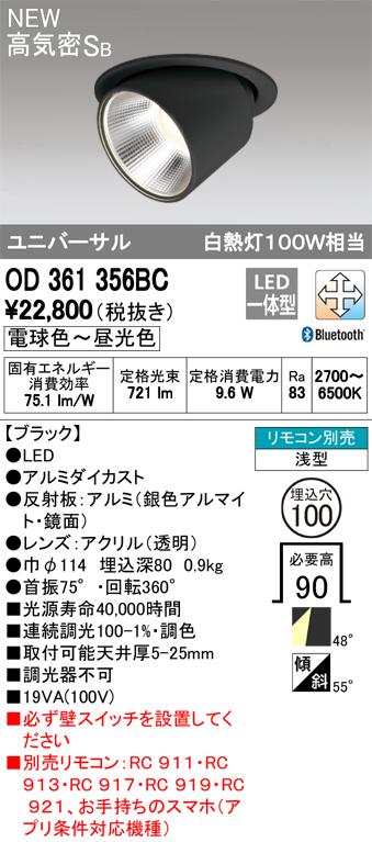 OD361356BC オーデリック 照明器具 CONNECTED LIGHTING LEDユニバーサルダウンライト White Gear 高気密SB形 LC-FREE Bluetooth対応 調光・調色 白熱灯100W相当 OD361356BC