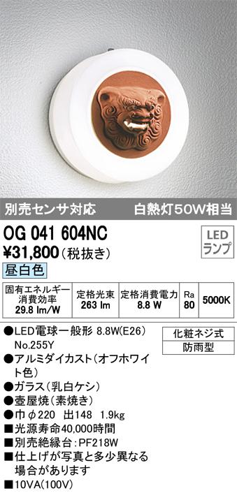 OG041604NC オーデリック 照明器具 エクステリア 壷屋焼 LEDポーチライト 昼白色 白熱灯50W相当 別売センサ対応 OG041604NC