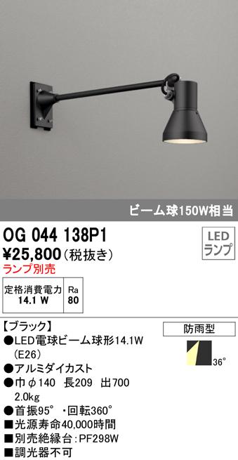 OG044138P1エクステリア LEDスポットライトLED電球ビーム球形対応 防雨型オーデリック 照明器具 アウトドアライト