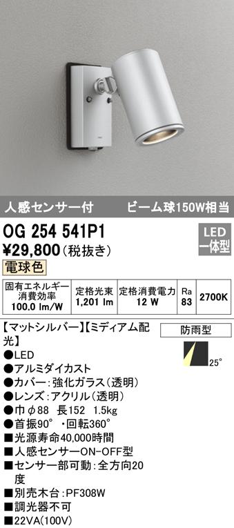 OG254541P1エクステリア LEDスポットライト COBタイプ電球色 防雨型 人感センサ付 ミディアム配光 ビーム球150W相当オーデリック 照明器具 アウトドアライト
