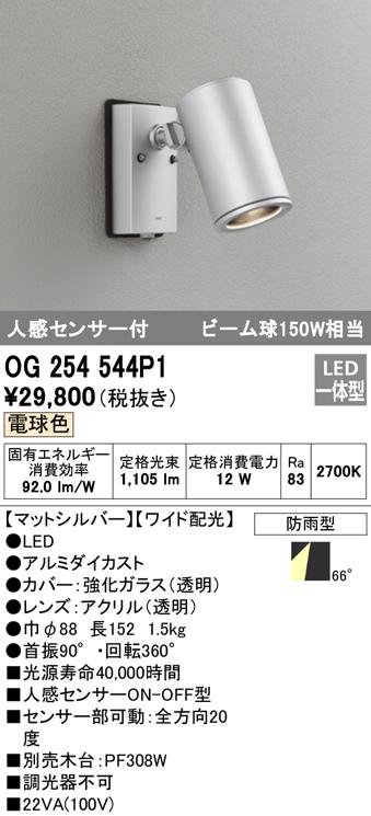 ★OG254544P1エクステリア LEDスポットライト COBタイプ電球色 防雨型 人感センサ付 ワイド配光 ビーム球150W相当オーデリック 照明器具 アウトドアライト