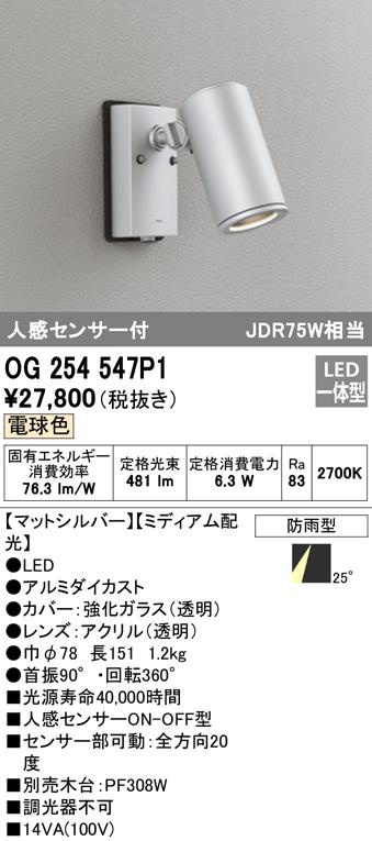 OG254547P1 オーデリック 照明器具 エクステリア LEDスポットライト COBタイプ 人感センサ付 電球色 ミディアム配光 JDR75W相当 OG254547P1