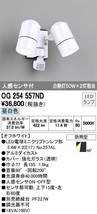 ★OG254557NDエクステリア LEDスポットライト昼白色 防雨型 人感センサ付 白熱灯50W×2灯相当オーデリック 照明器具 アウトドアライト